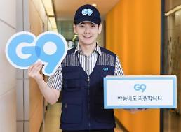 이베이 G9, 반품배송비 캐시로 돌려준다