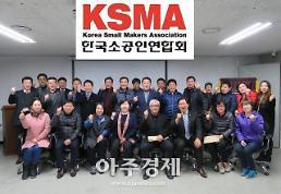 한국소공인연합회, 소공인특화금융설명회 개최