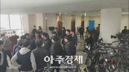 [영상] 안희정 전 지사 기자회견 취소 혼돈의 현장