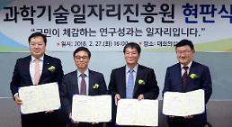 과학기술일자리진흥원, 바이오·나노기술 일자리 4200개 창출한다