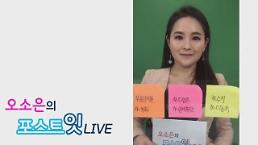[오소은의 LIVE] '수지♥이동욱' 사랑하게 됐어요