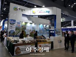 의왕시 대한민국 일자리정책 박람회 참가