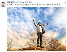 [★SNS] 효리네 민박2 박보검, 코믹한 사진도 화보급? 기럭지 놀랍네