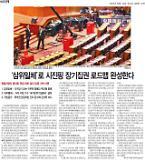 [오늘의 아주경제]삼위일체로 시진핑 장기집권 로드맵 완성한다