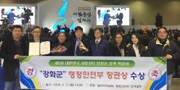 인천 강화군, 제1회 대한민국 지방정부 일자리 정책박람회에서 행정안전부 장관상 수상