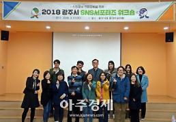 광주시 2018 SNS 서포터즈 워크숍 개최