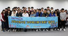 SK건설, 고등학생들에게 교육 멘토링...'공신닷컴' 프로그램 제공