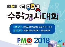 '푸르넷 수학 경시대회' 참가자 26일까지 모집