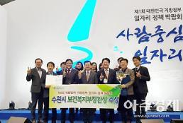 수원시, 제1회 일자리정책 박람회서 보건복지부장관상 수상