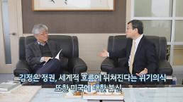 """[영상] 정근식 통일평화연구원장 """"남북한 화해국면, 탈냉전화의 흐름"""""""