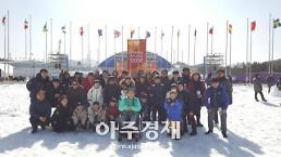 홍성군, 평창 동계올림픽·패럴림픽 응원 열기 화끈!!