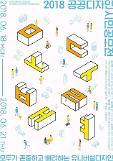 서울시 '유니버설 디자인' 시민공모전 개최