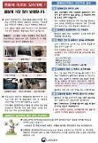 봄철 1위 산재는 '질식재해'...정부 4월부터 집중감독
