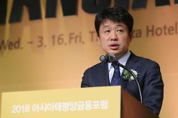 """[2018 아태금융포럼]유의동 의원 """"세계금융 진단하고, 해결책 모색하는 자리 될 것"""""""