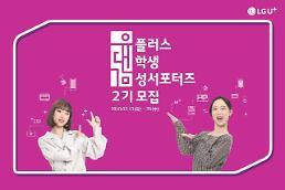 LG유플러스, 대학생 서포터즈 유대감 2기 모집