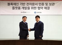 세종텔레콤, 블록체인기업 써트온과 차세대 전자문서 유통사업 '맞손'