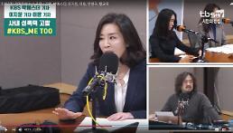 미투 외쳤던 박에스더 기자, 오히려 논란된 이유는?