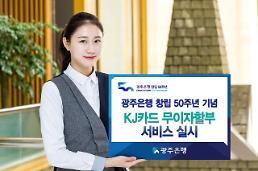 광주은행, KJ카드 무이자 할부 서비스 제공