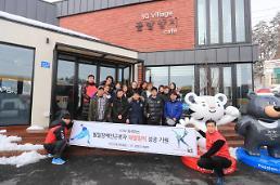 KT, 장애인과 함께 평창 동계패럴림픽 현장 응원