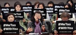 국회 제출 '미투 법안' 139건…상임위 심사는 '지지부진'
