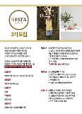 신원 SI 공식 서포터지 씨에스타 2기 모집