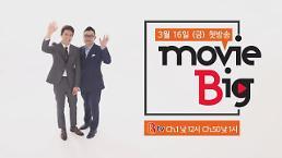 SK브로드밴드, B tv 영화 추천 프로그램 'movie Big' 선봬