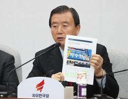 자유한국당, 서울·경남·충남 광역단체장 '전략공천'…TK는 경선