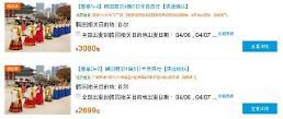 中 국영 여행사에서 한국행 단체관광상품 판매…단체관광 금지 해제?
