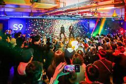 삼성전자, 갤럭시S9 출시기념 갤럭시 팬 파티 개최
