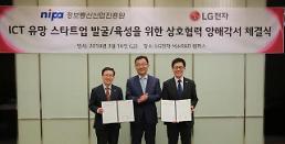 LG전자, 정보통신기술 분야 유망 스타트업 키운다