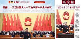 중국 시 주석-왕 부주석 선출...관영언론 찬양론, 명보 시황제 체제