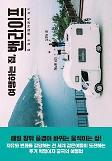 [아주책 신간] 여행하는 집 밴라이프..먹고 살기도 힘든데 집 팔고 캠핑카 생활?