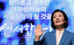 출마 선언 박영선 숨 막히는 서울, 숨 쉴 수 있게…박원순 견제