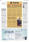 [오늘의 아주경제] 4월 5일 목요일자... 트럼프, 중국산에 관세폭탄