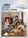 [간밤의 TV] 위기의 효리네 민박2 이상순 빈자리, 알바 박보검·윤아가 채웠다