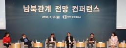 대북제재 효과성 있다…대한상의 남북관계 전망 컨퍼런스 개최