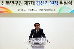 김선기 전북연구원장 도민 삶의 질 향상 기여하는 씽크탱크 될 것