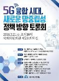 5G 시대에 맞는 망중립성 정책은?…21일 토론회 개최