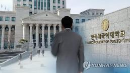 한국외대 미투 또 터졌다…이번에는 중동지역 전문 교수