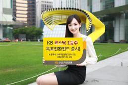 KB자산운용 19일부터 KB코스닥1등주 목표전환펀드 출시