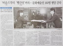 [오늘의 아주경제] 윤상‧현송월 만났다… 남측 예술단 13년만에 北 공연 성사