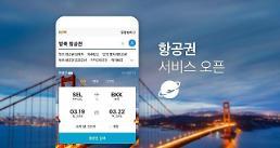 항공권 by 카카오 업데이트... 항공권·예약·결제·여행 추천까지