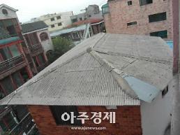 수원시, 석면 슬레이트 지붕 걷어내고 친환경 지붕으로 바꾸세요