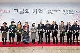 교직원공제회 제2회 미술대전 개막...4월1일까지 전시