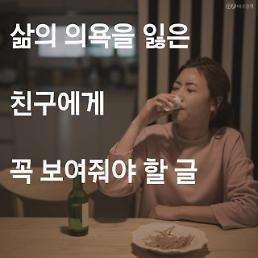 [카드뉴스] 삶의 의욕을 잃은 친구에게 꼭 보여줘야 할 글