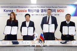 용인시, 동백 쥬네브에 러시아 첨단기술 제품 갤러리 조성