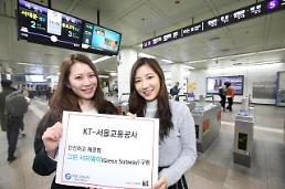 KT-서울교통공사, 혁신기술로 안전하고 깨끗한 지하철 만든다