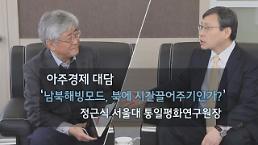 """[영상] 정근식 통일평화연구원장 """"국가적 대북전략은 정권이 바뀌어도 동일해야"""""""