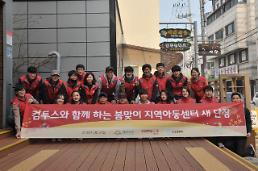 컴투스 봉사단 '컴투게더', 금천구 지역아동센터 방문...희망 나눔 실천
