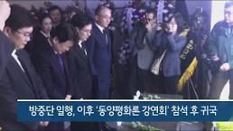 [영상] 안중근 의사 순국 108주기 추모식 열려